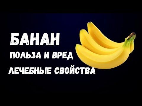 Банан Польза и Вред Лечебные Свойства