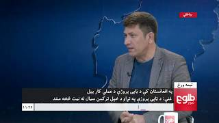 NIMA WARAZ: Ghani Says TAPI Reconnects Regional Countries