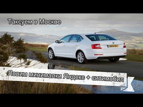Ловим минималки в Яндекс такси и Ситимобил 500р за 5 минут/ Таксуем в Москве