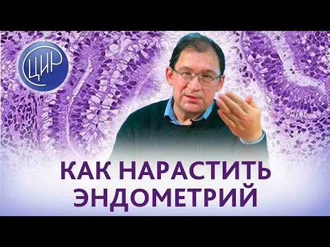 Тонкий эндометрий. Как нарастить эндометрий. Отвечает Доктор Гузов.