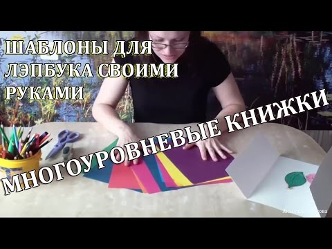 Как сделать кармашки для лэпбука своими руками шаблоны