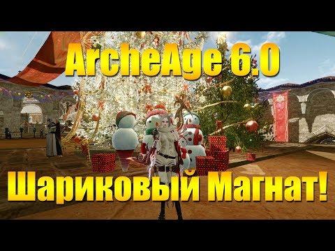 ARCHEAGE 6.0 - ДАВАЙТЕ ПОДДЕРЖИМ ШАРИКОВОГО МАГНАТА! [ВАЖНОЕ ВИДЕО]