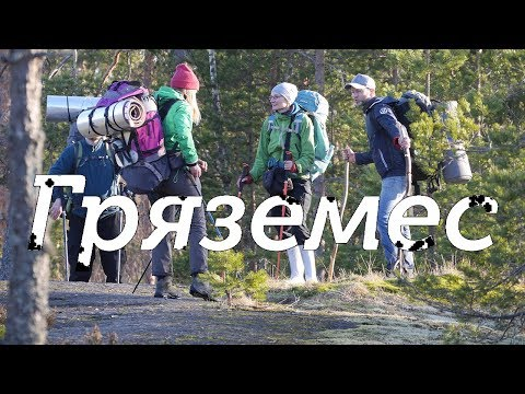 Поход вокруг озера Ястребиное, сушеная еда, скалы, и много болот! \ Backpacking, Yastrebinoe lake - Смешные видео приколы