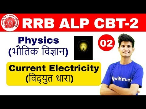 3:00 PM - RRB ALP CBT-2 2018 | Physics By Neeraj Sir | Current Electricity