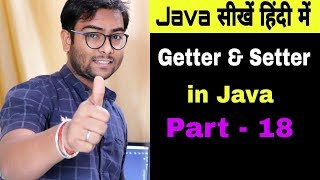 Getter and Setter in Java explained in Hindi with exapmle.  Part  18