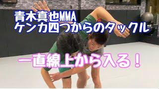 青木真也MMA ケンカ四つのタックル