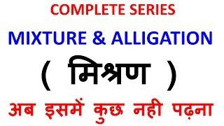 COMPLETE MIXTURE & ALLIGATION IN HINDI | KIRAN BOOK MIXTURE & ALLIGATION BY DEEPAK PATIDAR SIR