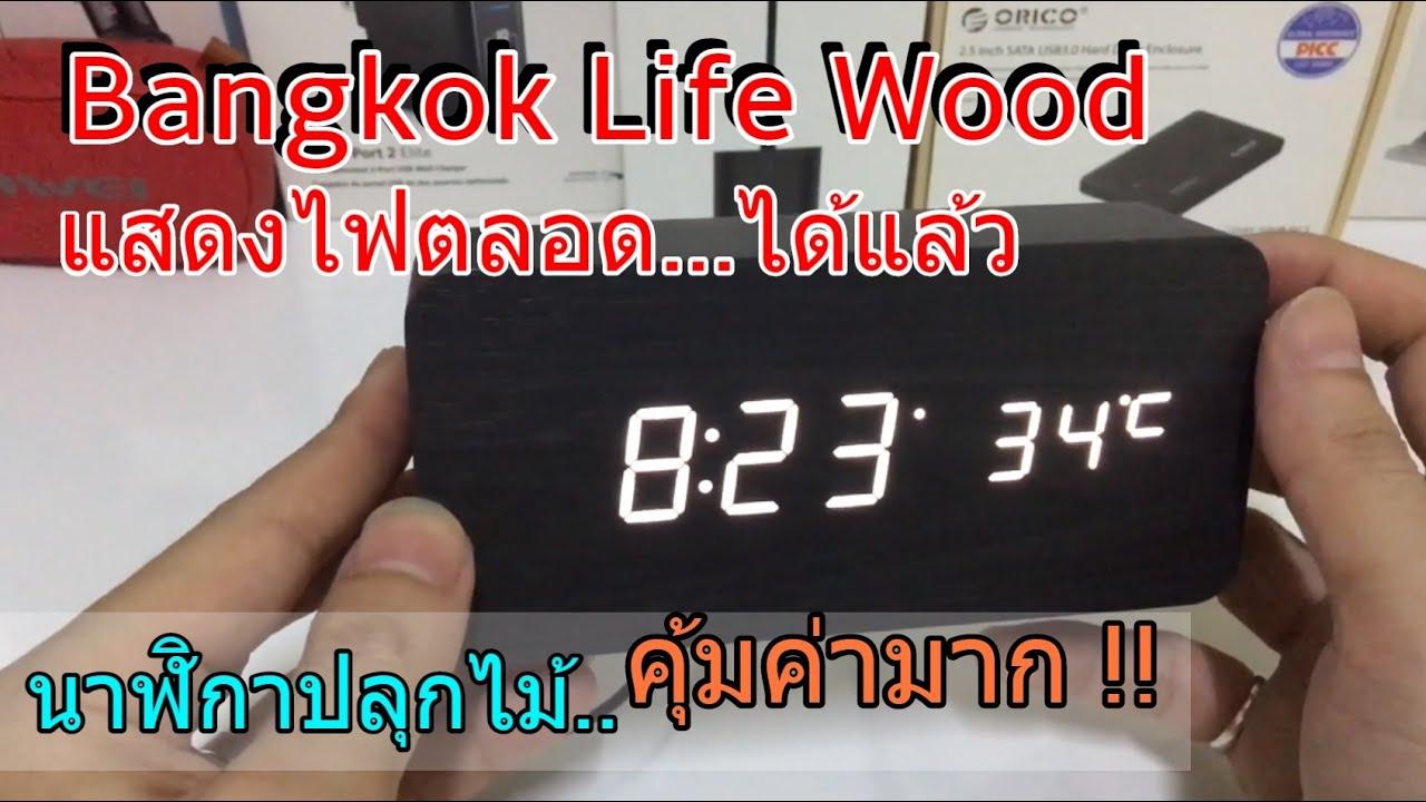 รีวิว Bangkok Life Wood Clock นาฬิกาดิจิตอล นาฬิกาปลุก LED ลายไม้ (สุดคุ้ม !) วัดอุณหภูมิได้ USB/AAA
