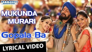 Gopala Ba Lyrical Video | Mukunda Murari | Kichcha Sudeepa | Real Star Upendra | Arjun Janya