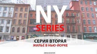 NY Series | 2 - Жильё в Нью-Йорке #AmericanHistory