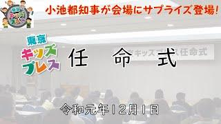 東京キッズプレス任命式(令和元年12月1日)