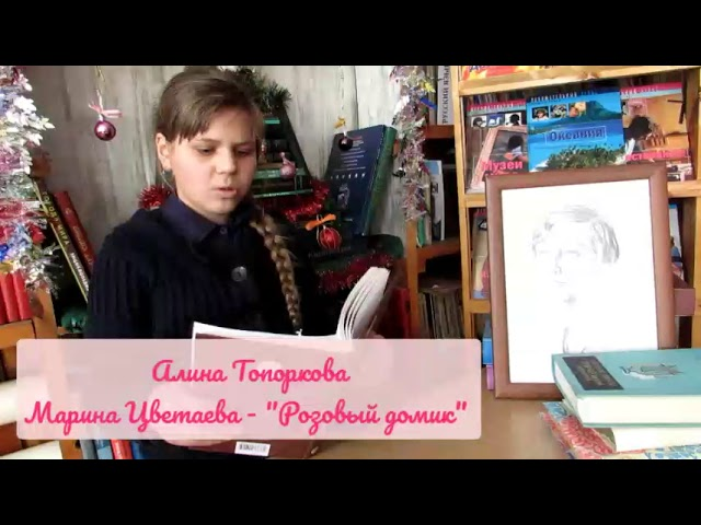 Изображение предпросмотра прочтения – АлинаТопоркова читает произведение «Розовый домик» М.И.Цветаевой