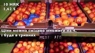 Ціни в Хорватії