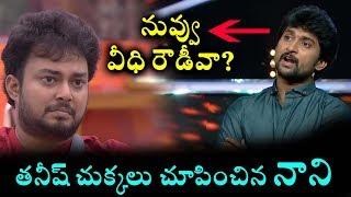 Nani Fires on Tanish | Bigg Boss Telugu 2  Episode 104 | Kaushal | Geetha Madhuri |YOYO Cine Talkies