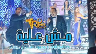 اغنية مش عليا محمود الليثي ورضا البحراوي توزيع درامز جديد 2018