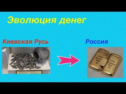 видео: Деньги Киевскои Руси.  История, мифы и представления.  Отдельное наблюдение.