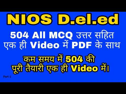 504 All MCQ Question with PDF Ans in one Video | 504 के सारे  Swayam MCQ एक ही Video में।