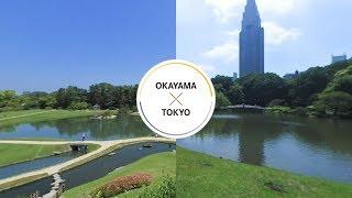 360°CHUGOKU+SHIKOKUxTOKYO - Garden / OKAYAMA thumbnail