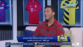 اوضة اللبس | أحمد ناجي يحكي قصة تدخين إكرامي للسجاير داخل النادي الأهلي
