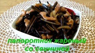 Папоротник жареный со свининой. Fern fried with pork.