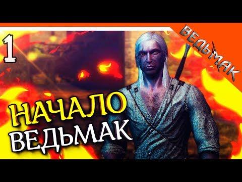 ВЕДЬМАК 1 НАЧАЛО ► The Witcher 1 Прохождение на русском