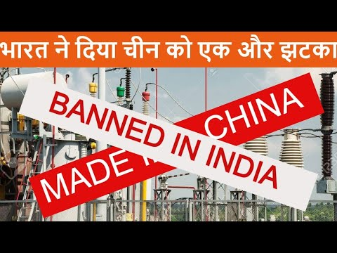 100% Ban On Import Of Made In China Electrical Equipments | भारत ने दिया मेड इन चाइना को एक और झटका