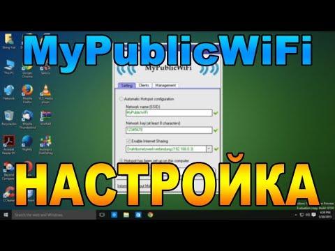 Mypublicwifi скачать бесплатно на русском языке торрент