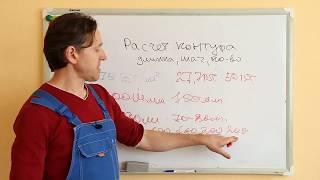 видео Как расcчитать мощность теплого пола