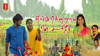 New Release Tamil Full Movie 2019 | Tamil Suspense Thriller Movie | ...