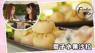 健康的带子水果沙拉!Healthy Scallop with Fruit Salad!  《Foodie CaCa》EP04 [A SuperSeed™ TV Original]