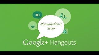 Google HangOuts Трансляция. Как Настроить Онлайн Трансляцию?