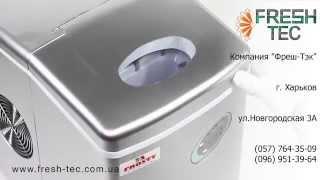 """Льдогенератор  FROSTY HZB-12 - видео-обзор от компании """"Фреш-Тэк"""""""