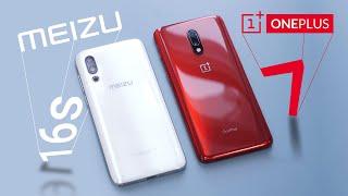 Разоблачение Meizu 16s. OnePlus 7 лучше? Обзор-сравнение крутых китайцев на Snapdragon 855