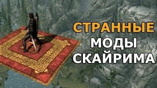 """Странные моды Скайрима. Часть 1 """"Куриный заговор"""""""