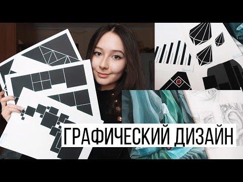 ГРАФИЧЕСКИЙ ДИЗАЙН ☼ Учебные будни дизайнера / Институт / Друзья