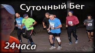 видео Суточный бег