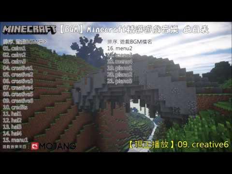 ᴴᴰ【BGM】Minecraft精選遊戲音樂