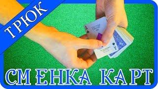 Сменка карт, фокус с подменой карт (обучение) / trick cards