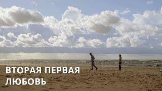 КОГДА СТАРЫЕ ЧУВСТВА СТУЧАТСЯ В ДВЕРЬ! Вторая первая любовь. Русские новинки, мелодрамы HD