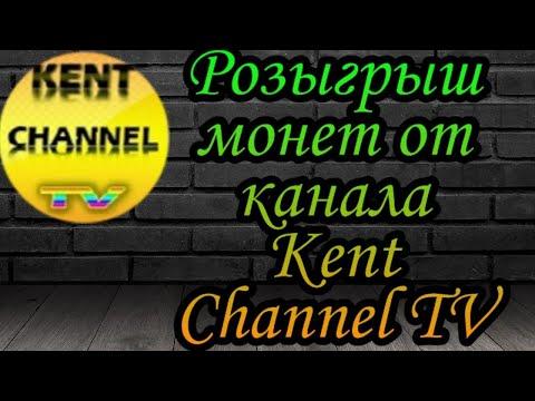 Розыгрыш монет от канала Kent Channel TV