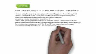 видео Разработка проекта НДС