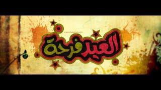 صفاء ابو السعود   العيد فرحة بالكلمات