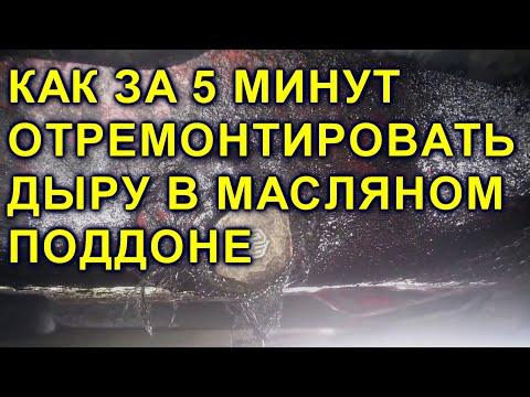 Ремонт дыры масляного поддона двигателя бес снятия за 5 минут