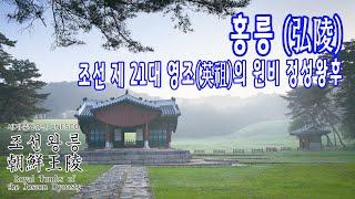 조선 21대 영조의 원비 정성왕후의 홍릉 / 세계문화유…