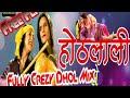 Othlali Se Roti Bor Ke - Fully Crezy Dhol Mix By Dj Sk Kolkata