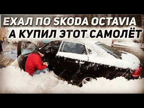 Хотел купить Skoda Octavia, а купил этот САМОЛЁТ!