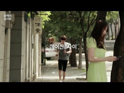 참깨와 솜사탕 [MV] 참깨와 솜사탕(Chamsom) - 헤어진 사이