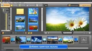Лучшая программа для клипа из фотографий на русском языке!