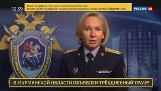 Смотреть видео Следствие выдвинуло три версии катастрофы в Шереметьеве   Россия 24 онлайн