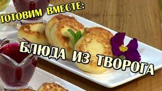 Блюда из творога - Готовим вместе - Интер